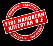 Napoleon Tools Logo